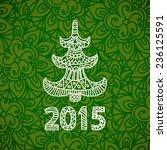 vector happy new year card | Shutterstock .eps vector #236125591