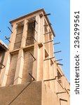 windtower in the old merchant... | Shutterstock . vector #236299561