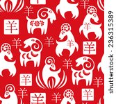 seamless pattern with chinese... | Shutterstock .eps vector #236315389