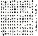 japanese hieroglyphs vector... | Shutterstock . vector #23637106
