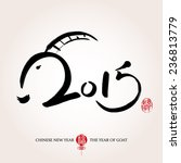 chinese calligraphy 2015 year... | Shutterstock .eps vector #236813779