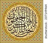 quran verses  i mentioned we... | Shutterstock . vector #237149464