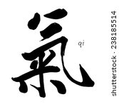 chinese calligraphy       qi    ...   Shutterstock .eps vector #238185514