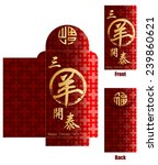 chinese new year money red... | Shutterstock . vector #239860621
