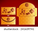 chinese new year money red... | Shutterstock . vector #241639741