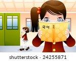 starting school | Shutterstock .eps vector #24255871