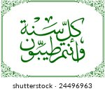 illustration  creative islamic... | Shutterstock .eps vector #24496963