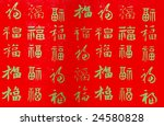 a chinese character that... | Shutterstock . vector #24580828