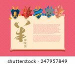 happy chinese new year  year of ... | Shutterstock .eps vector #247957849