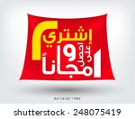 arabic text buy two get one... | Shutterstock .eps vector #248075419