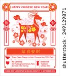chinese new year calendar... | Shutterstock .eps vector #249129871
