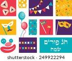 jewish holiday purim  in hebrew ... | Shutterstock .eps vector #249922294