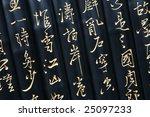 Chinese World Write On Black...
