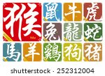 vector chinese zodiac signs... | Shutterstock .eps vector #252312004