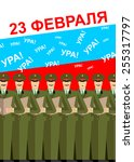 defenders day.  military choir...   Shutterstock . vector #255317797