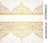 vector ornate seamless border... | Shutterstock .eps vector #255580651