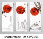 vertical banners with mountains ... | Shutterstock .eps vector #255592351