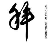 chinese calligraphy bai ... | Shutterstock .eps vector #255914221