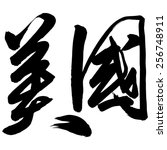 chinese calligraphy mei guo ... | Shutterstock .eps vector #256748911
