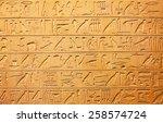 egyptian hieroglyphs on the wall | Shutterstock . vector #258574724