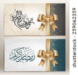ramadan kareem greeting card... | Shutterstock .eps vector #259062359