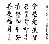 Different Chinese Characters