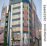 Постер, плакат: Otaku goods building in
