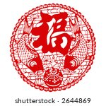 chinese character for luck and... | Shutterstock . vector #2644869