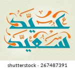 arabic islamic calligraphy of... | Shutterstock .eps vector #267487391