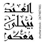 arabic islamic calligraphy of... | Shutterstock .eps vector #267487481