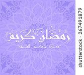 arabic islamic calligraphy of... | Shutterstock .eps vector #267491879