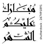 arabic islamic calligraphy of... | Shutterstock .eps vector #267491891