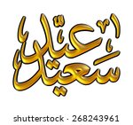 arabic calligraphy  name of... | Shutterstock . vector #268243961