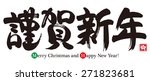 """calligraphy of """"new year's... 