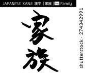 kanji   kazoku   family | Shutterstock .eps vector #274342991