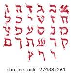 hebrew alphabet   lettering ... | Shutterstock .eps vector #274385261