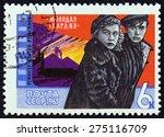 ussr   circa 1965  a stamp... | Shutterstock . vector #275116709