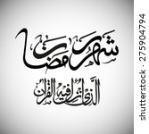 calligraphy of arabic text of... | Shutterstock .eps vector #275904794