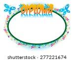 diploma or frame for kids ... | Shutterstock .eps vector #277221674