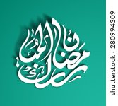 illustration of ramadan ul...   Shutterstock .eps vector #280994309