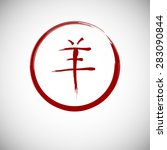 chinese calligraphy zodiac goat.... | Shutterstock . vector #283090844