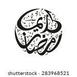 ramadan kareem   Shutterstock .eps vector #283968521