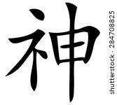 Chinese Symbol For Spirit