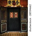chinese brown house door | Shutterstock . vector #28554662