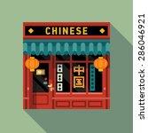 asian cuisine cool vector web... | Shutterstock .eps vector #286046921