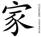 chinese symbol for family | Shutterstock .eps vector #286540121