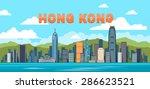 Hong Kong Detailed Silhouette....