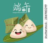 vector chinese rice dumplings... | Shutterstock .eps vector #286980299
