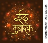 glossy hindi text eid mubarak... | Shutterstock .eps vector #287139335