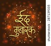 glossy hindi text eid mubarak... | Shutterstock .eps vector #287139335